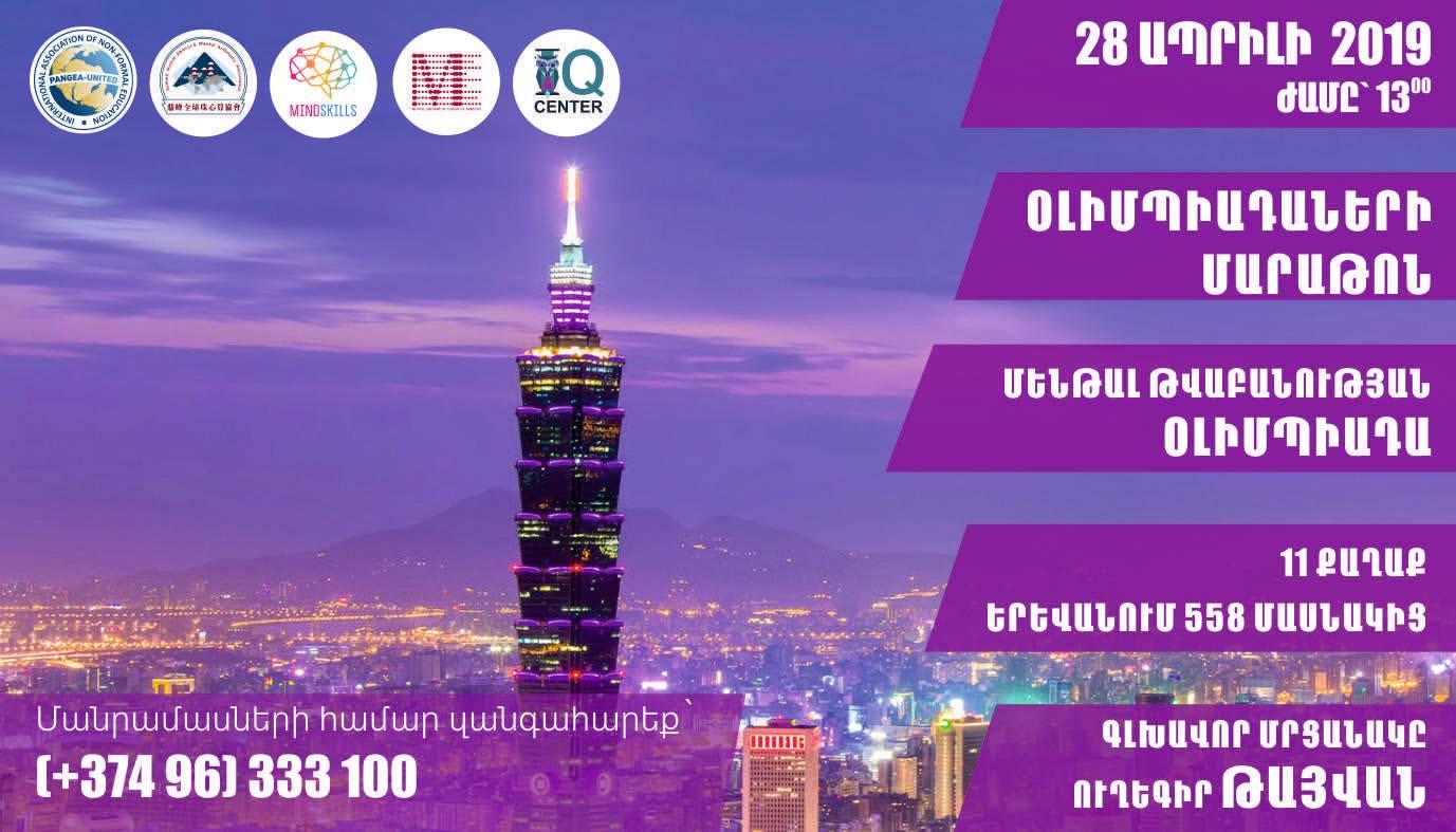 IQ Center Armenia